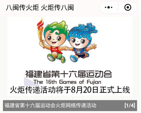 福建省第十六届运动会火炬网络传递活动启动