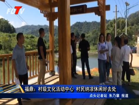 福鼎:村级文化活动中心 村民纳凉休闲好去处