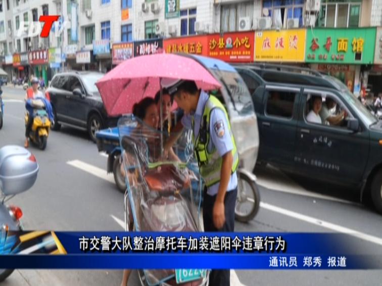市交警大队整治摩托车加装遮阳伞违章行为