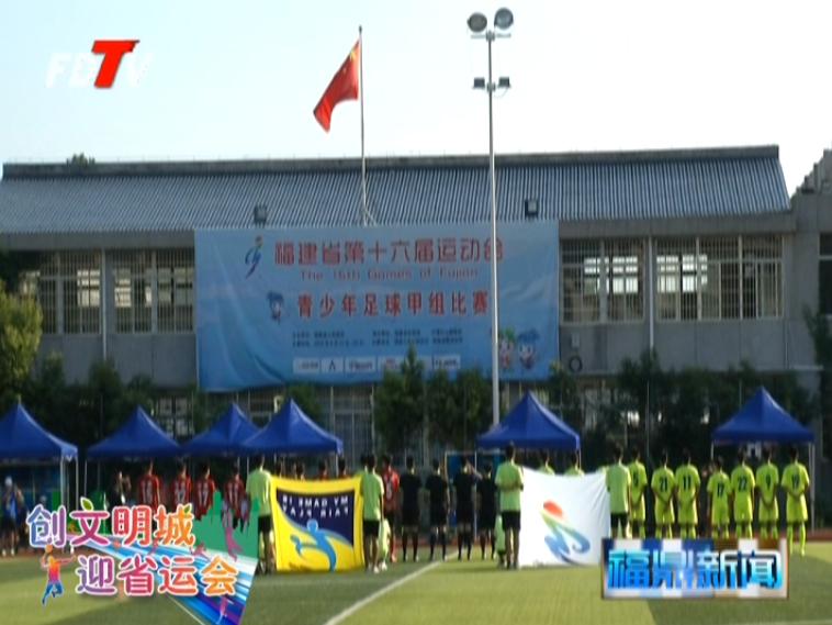省运会青少年足球赛男子(甲组)宁德队战胜福州队