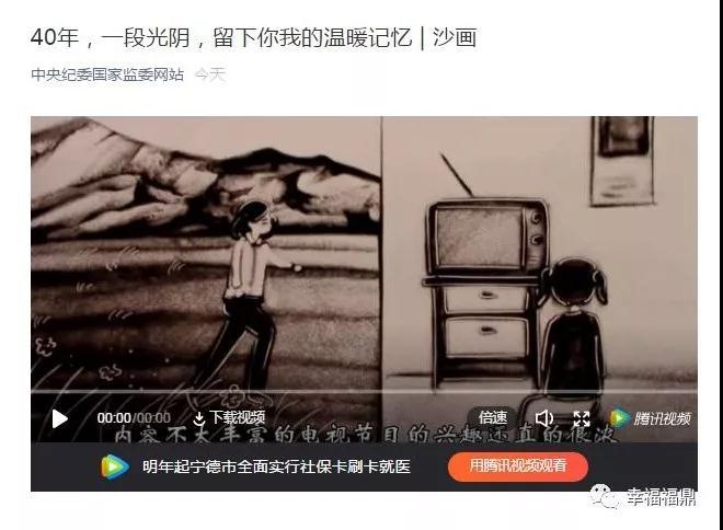 40年温暖回忆,福鼎这个视频登上中央纪委国家监委网站