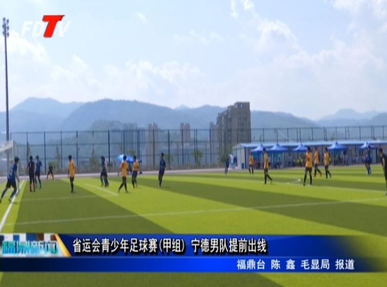 省运会青少年足球赛(甲组) 宁德男队提前出线