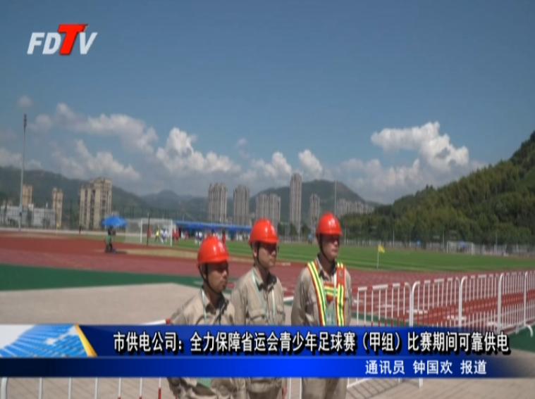 市供电公司:全力保障省运会青少年足球赛(甲组)比赛期间可靠供电