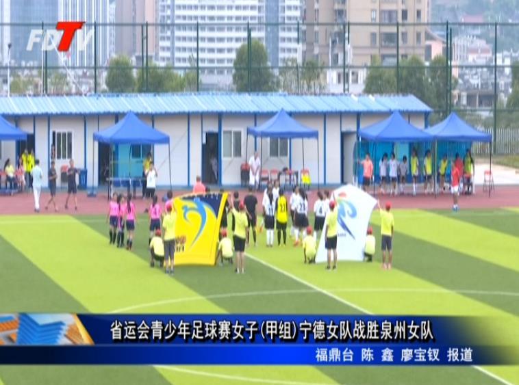 省运会青少年足球赛女子(甲组)宁德女队战胜泉州女队