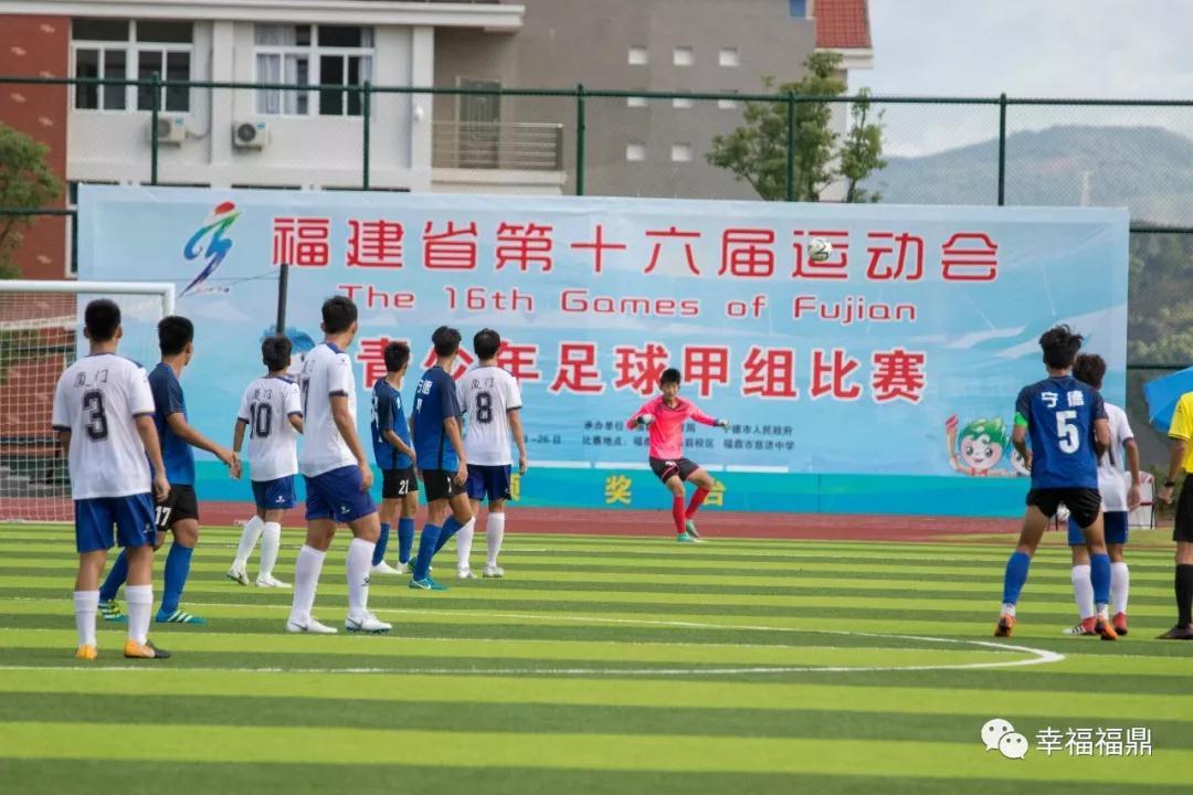 本日省运会足球赛男甲收官之战,宁德队获亚军!