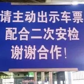 福鼎的小伙伴注意啦!即日起,进京列车将实行二次安检……