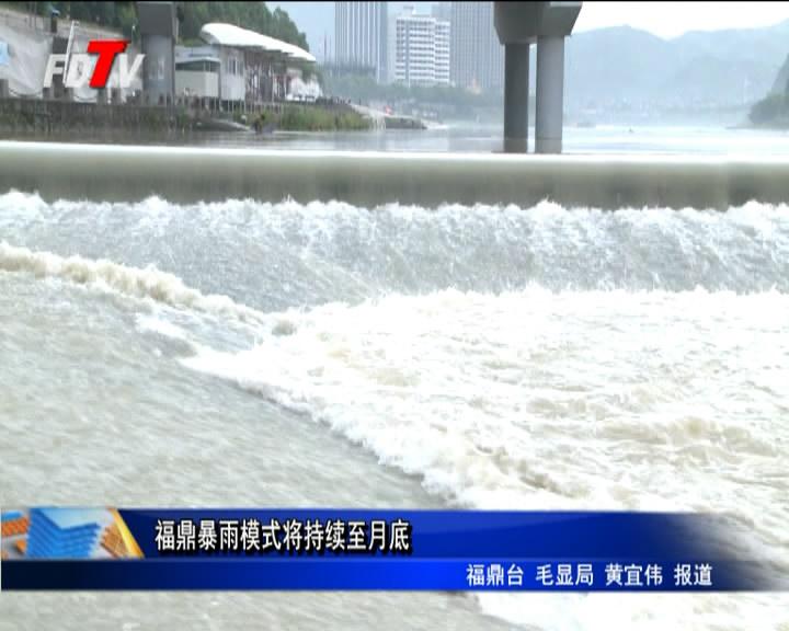 福鼎暴雨模式将持续至月底