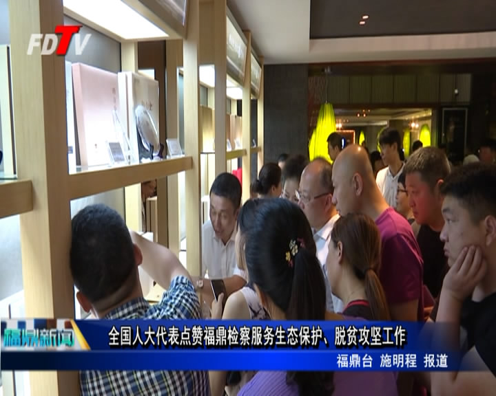 全国人大代表点赞福鼎检察服务生态保护、脱贫攻坚工作