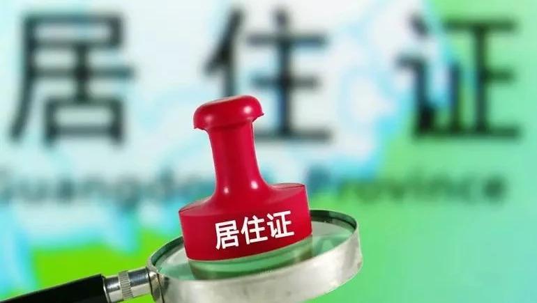 @福鼎人,家门口这19个点可办理港澳台居民申请居住证