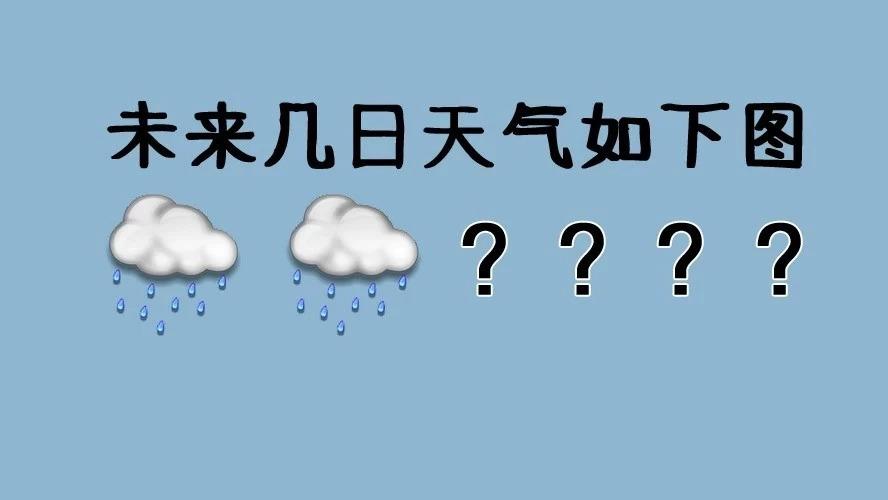 雨雨雨雨雨......一直到月底!雨天要避开这些,很多人不知道!