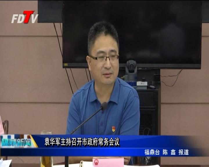 袁华军主持召开市政府常务会议