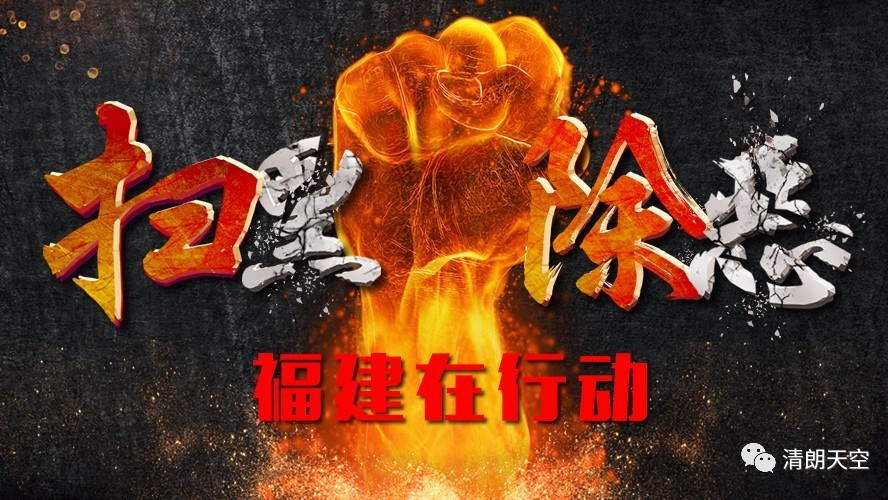 【头条】扫黑除恶9省市督导全部到位!中央督导组公布举报热线