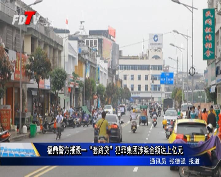 """福鼎警方摧毁一""""套路贷""""犯罪集团涉案金额达上亿元"""