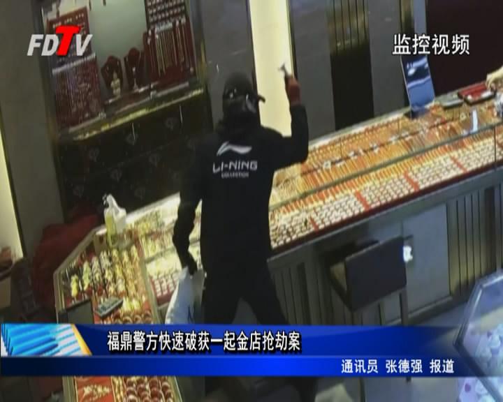 福鼎警方快速破获一起金店抢劫案