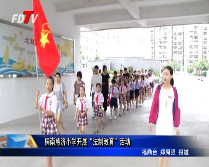 """桐南慈济小学开展""""法制教育""""活动"""