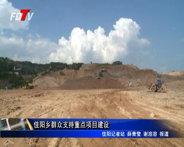 佳阳乡群众支持重点项目建设