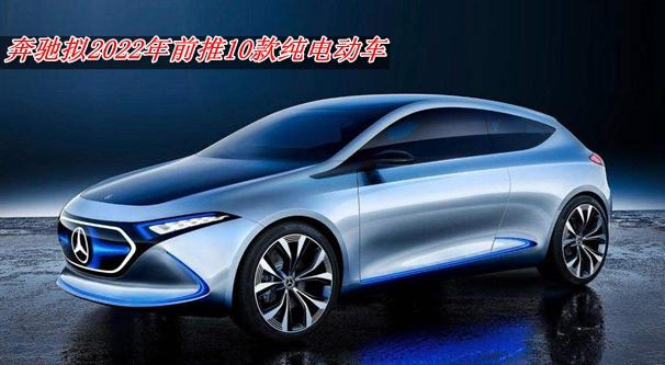 疾驰拟2022年前推10款纯电动车 含Smart/EQ家属