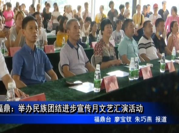 福鼎:举办民族团结进步宣传月文艺汇演活动