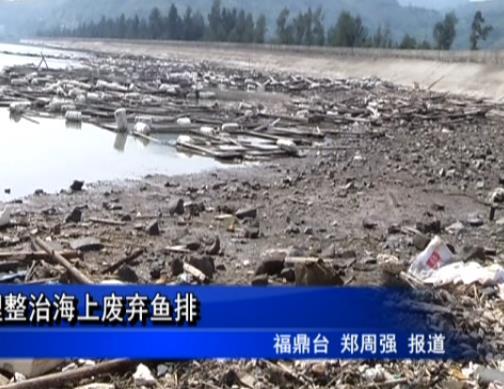 福鼎:清理整治海上废弃鱼排