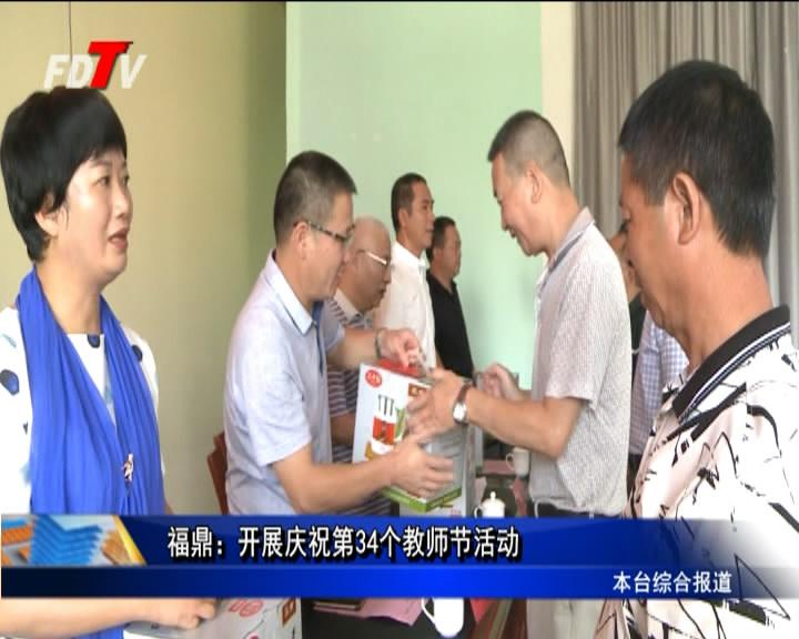 福鼎:开展庆祝第34个教师节活动
