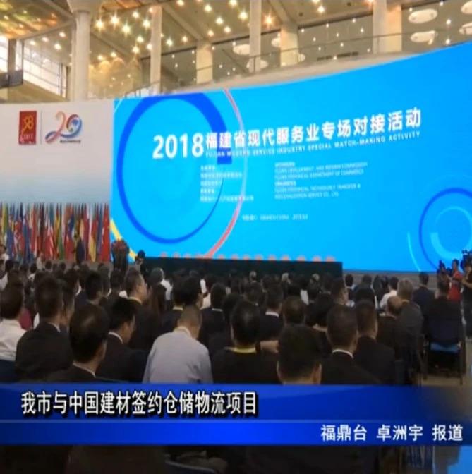 福鼎与中国建材签约了总投资5亿元的项目,它将带来什么?