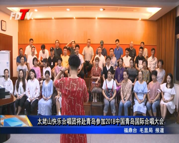 太姥山快乐合唱团将赴青岛参加2018中国青岛国际合唱大会
