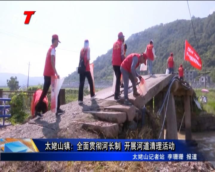 太姥山镇: 片面贯彻河长制 展开河流清算运动