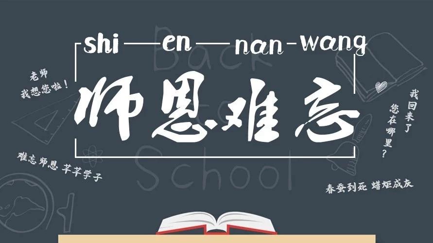 这次教师节福鼎市表扬了一批人,你的老师在其中吗?