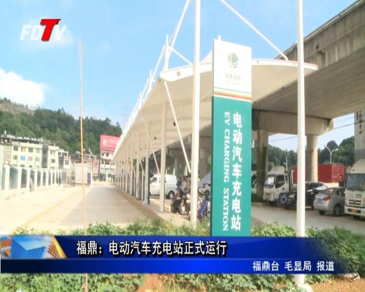 福鼎:电动汽车充电站正式运转