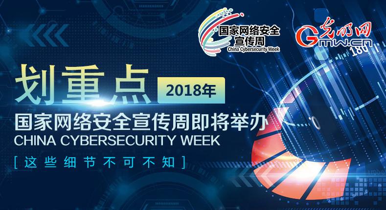 划重点,2018年国家网络安全宣传周即将举办,这些细节不可不知!
