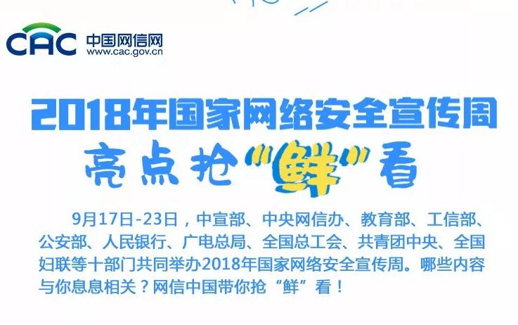 """图解:2018年国家网络安全宣传周亮点抢""""鲜""""看"""