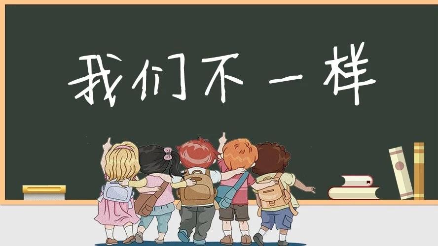 """山前:来点不一样的,教育也能做出别样的""""风景""""!"""