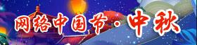 网络中国节中秋
