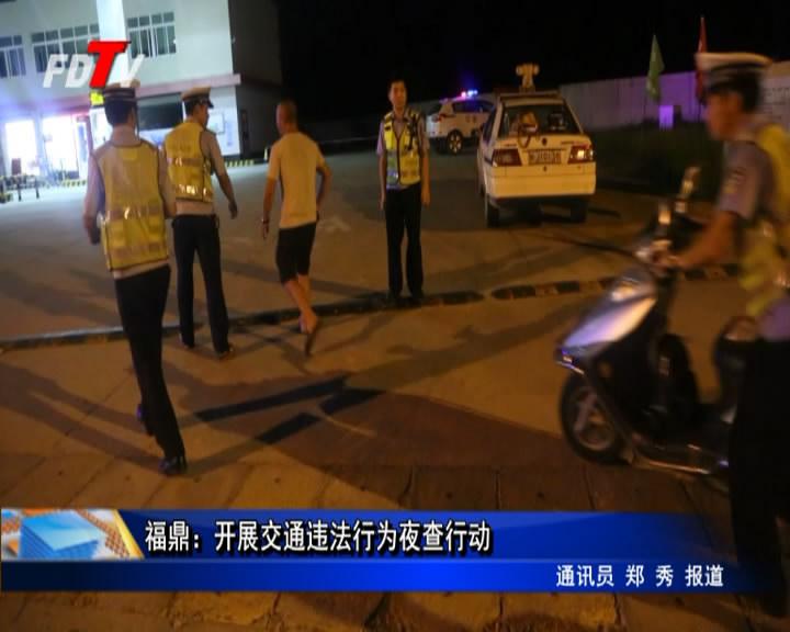 福鼎:开展交通违法行为夜查行动