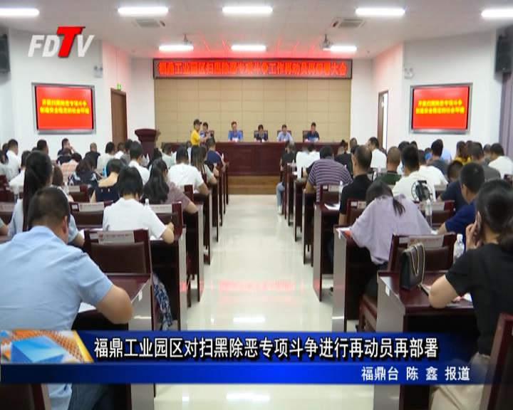 福鼎工业园区对扫黑除恶专项斗争进行再动员再部署