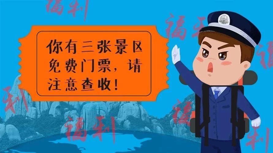 好消息!10月1日起,福鼎三个景区将对全国公安民警免费开放了~