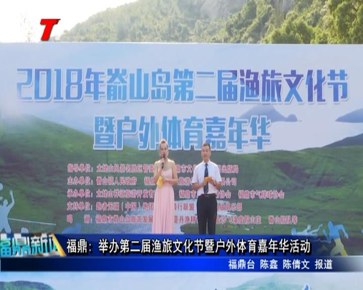 福鼎: 举办第二届渔旅文化节暨户外体育嘉年华活动