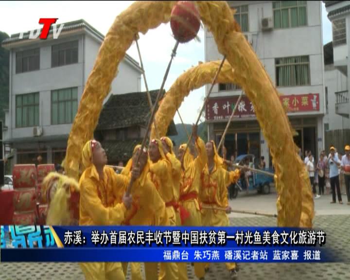 赤溪:举办首届农民丰收节暨中国扶贫第一村光鱼美食文化旅游节