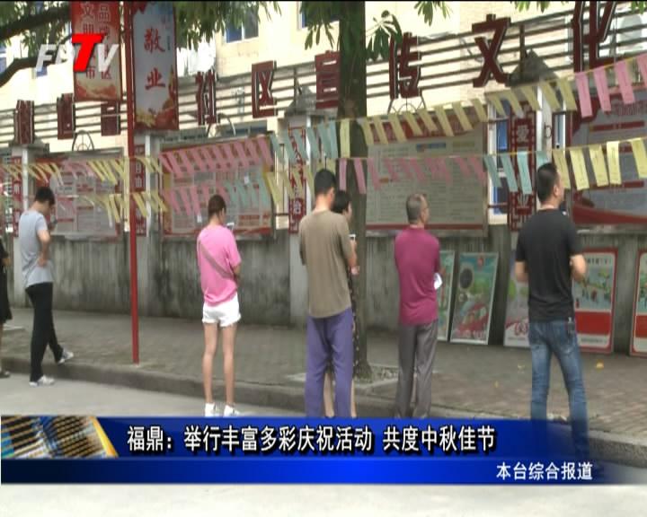 福鼎:举行丰富多彩庆祝活动 共度中秋佳节