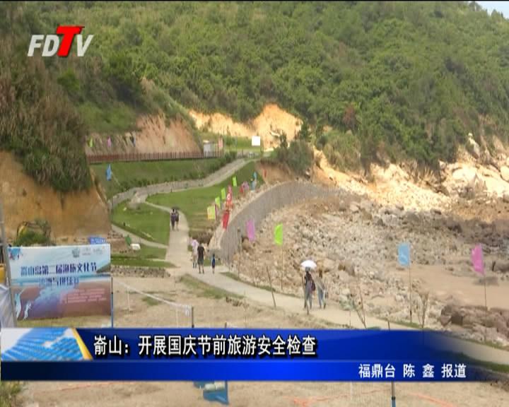 嵛山:开展国庆节前旅游安全检查