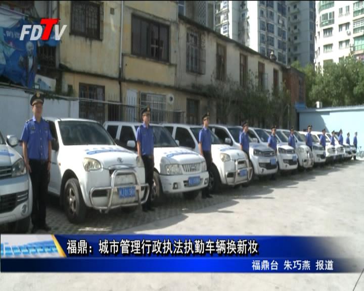 福鼎:都会办理行政执法执勤车辆换新妆