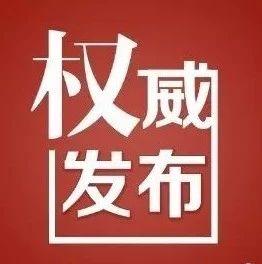 赞!福鼎这三家企业共获省补贴资金70多万元