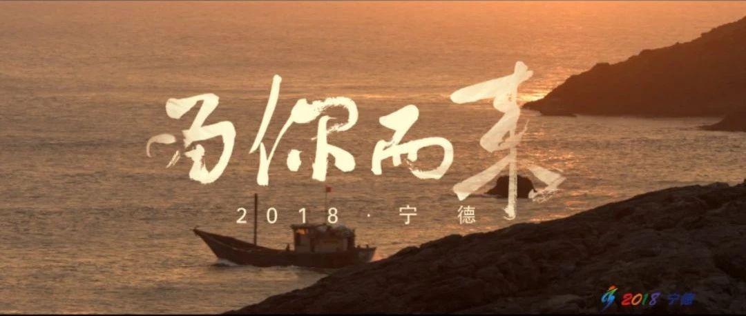 《为你而来》第十六届省运会官方形象宣传片上线,宁德美成了明信片!