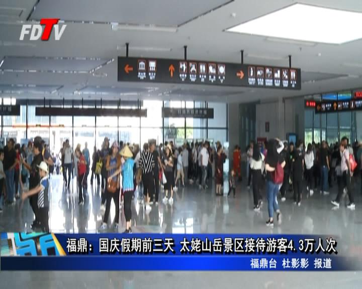 福鼎:国庆假期前三天 太姥山峰景区欢迎游客4.3万人次