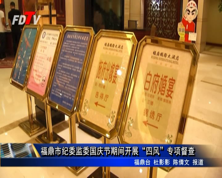 """福鼎市纪委监委国庆节期间开展""""四风""""专项督查"""