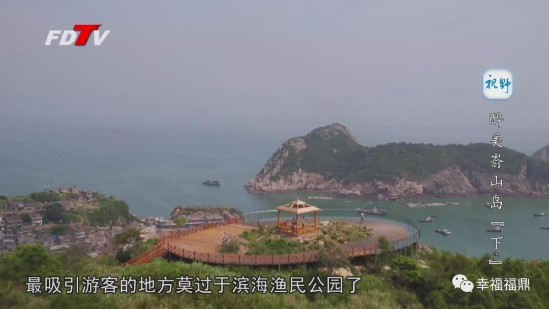 【视野】醉美嵛山岛(下)