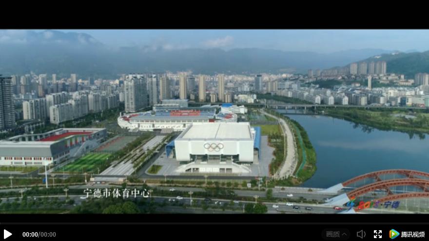 《相约三都澳》福建省第十六届运动会官方形象宣传片