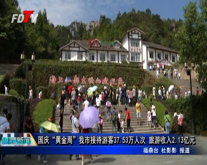 """国庆""""黄金周""""我市欢迎游客37.53万人次 旅游支出2.13亿元"""
