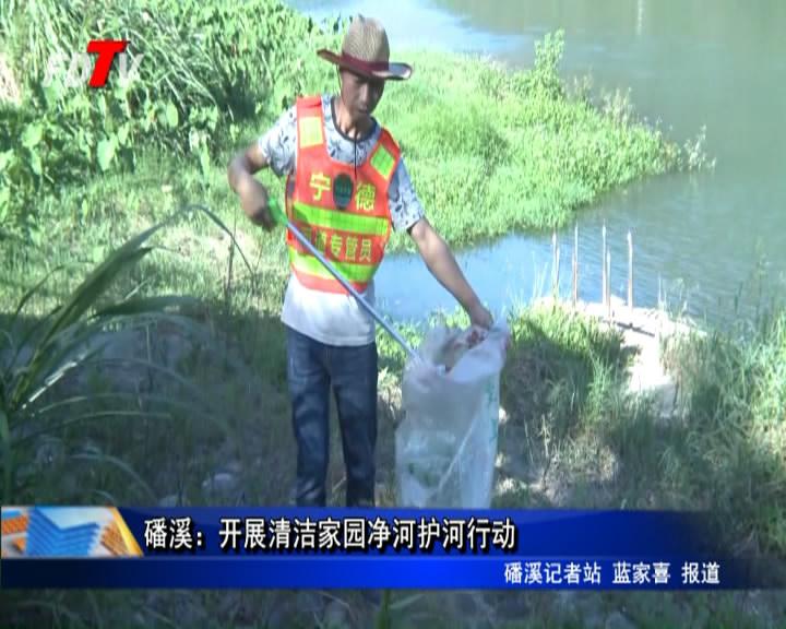 磻溪:展开干净故里净河护河举措