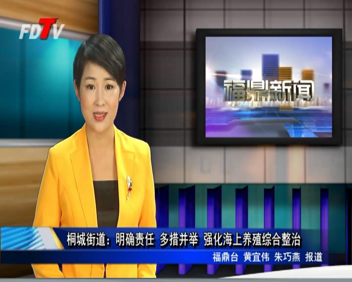 桐城街道:明白责任 多措并举 强化海上养殖综合整治